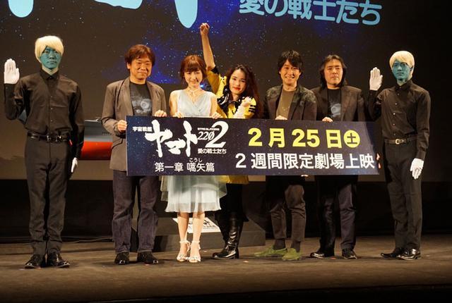 画像: 2/25劇場公開のアニメ『宇宙戦艦ヤマト2202 愛の戦士たち』完成披露上映会&トークショー開催