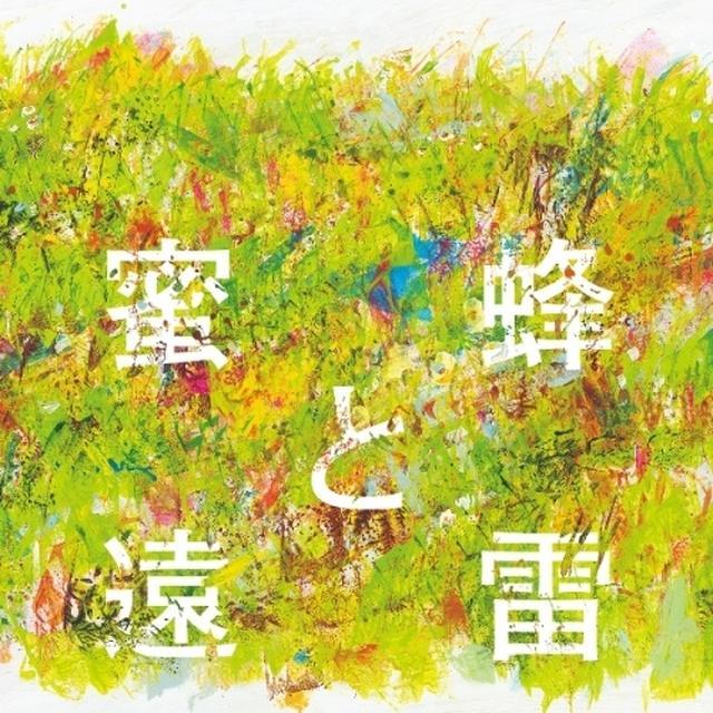 画像: 直木賞受賞作『蜜蜂と遠雷』に登場するクラシック楽曲を収録したアルバムがCD/ハイレゾでリリース