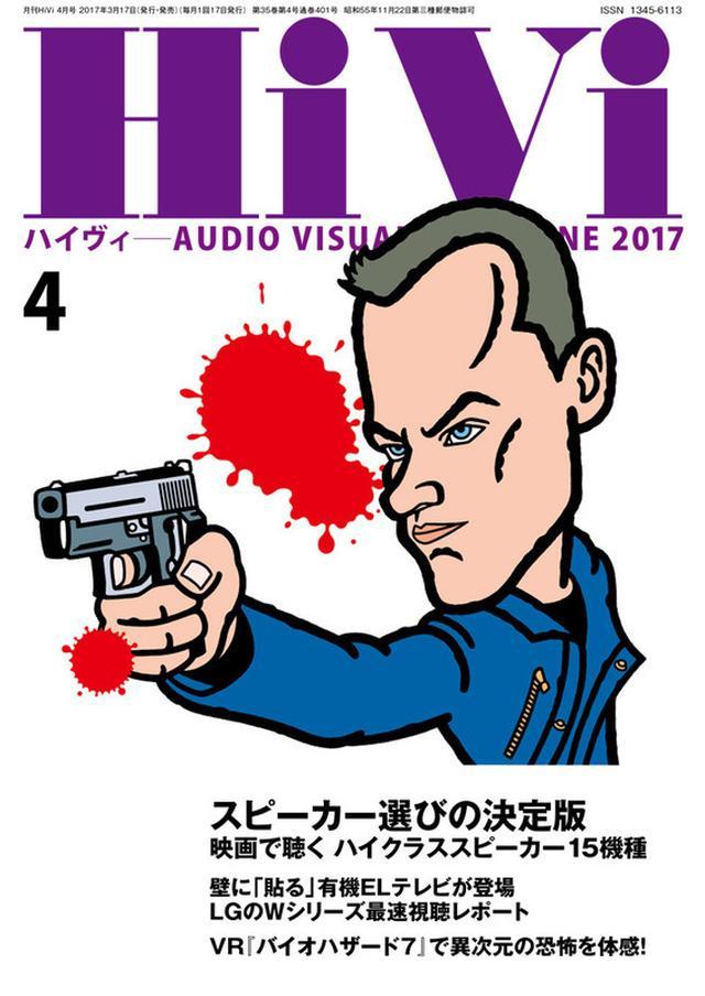 画像: 月刊HiVi 4月号 3/17発売 映画のためのスピーカー15モデル VR×ホームシアター 他