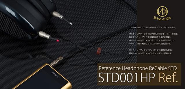 画像: ブリスオーディオ、5月25日からMDR-Z1R/Z7用のリケーブル「STD001HP Ref」「UPG001HP Ref」発売