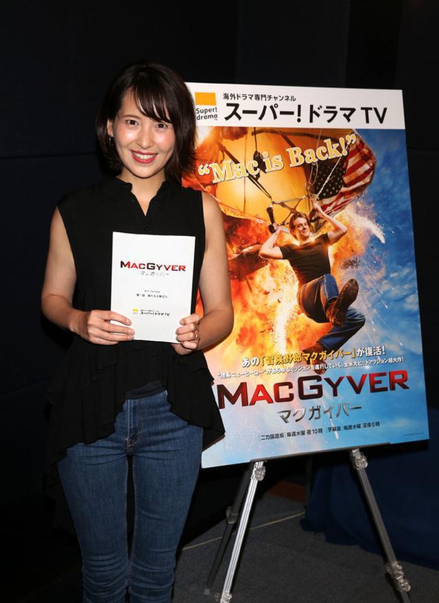 画像: 青木裕子、全米ヒットドラマ「MACGYVER/マクガイバー」で吹替えに初挑戦