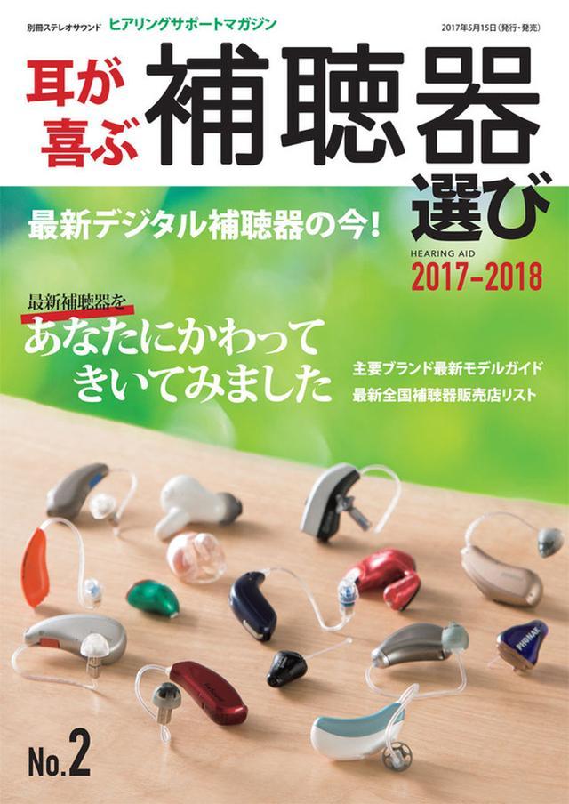 画像: 補聴器のイメージを変える本。革命的ヒアリングサポートマガジン「耳が喜ぶ補聴器選び」が大好評
