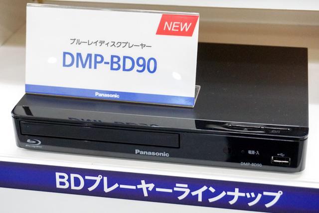 画像: パナソニック、B5サイズで1万円のBDプレーヤー「DMP-BD90」発表電源オンして1秒で操作できる