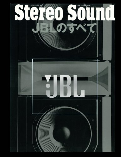 画像: JBLのすべて (別冊ステレオサウンド)   別冊ステレオサウンド編集部  本   通販   Amazon