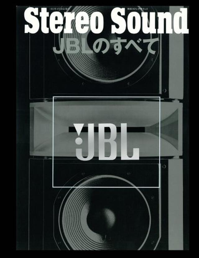 画像: JBLのすべて (別冊ステレオサウンド) | 別冊ステレオサウンド編集部 |本 | 通販 | Amazon