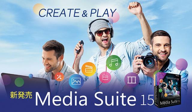画像: サイバーリンクから、人気ソフトをパッケージ化した「Media Suite15」発売。14,800円~