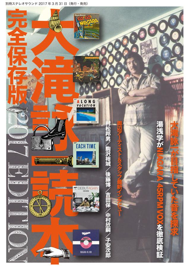 画像: 大滝詠一 読本 2017 Edition [完全保存版] 本日3月31日(金)発売