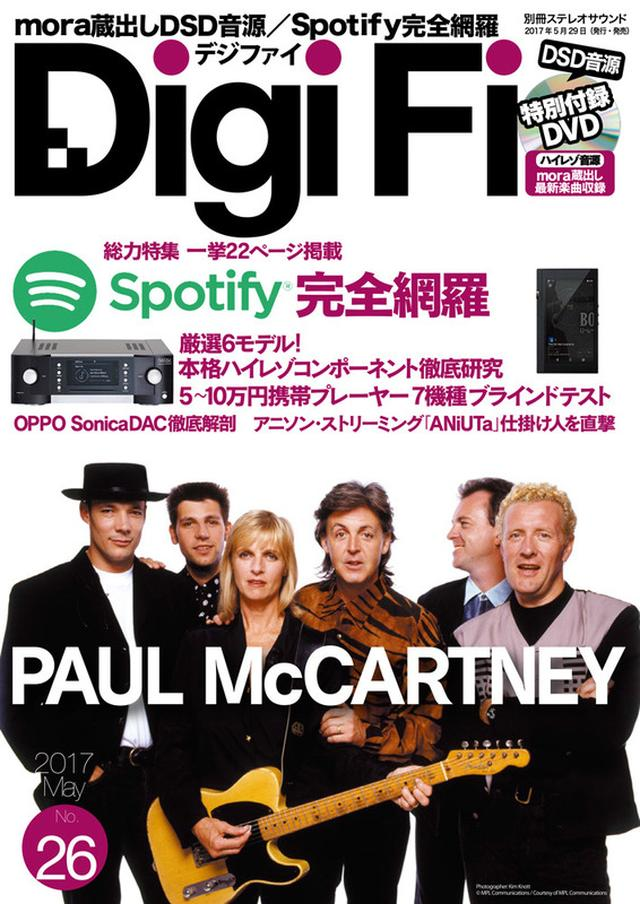 画像: DigiFi No.26 5/29(月)発売 【特別付録】ハイレゾサンプラーDVD 総力特集 Spotifyを完全網羅!