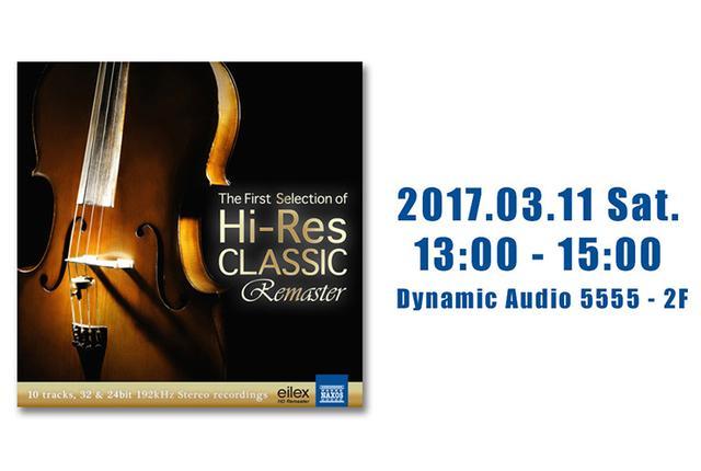 画像: 明日3/11、『ハイレゾクラシック』32bit版の試聴イベントが開催。会場はダイナミックオーディオ5555