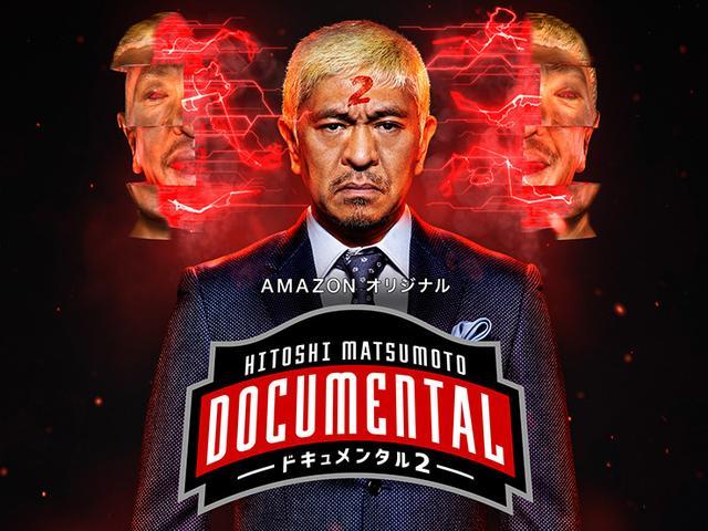画像: Amazon×松本人志のバラエティ『ドキュメンタル』シーズン2が4月26日より配信スタート!