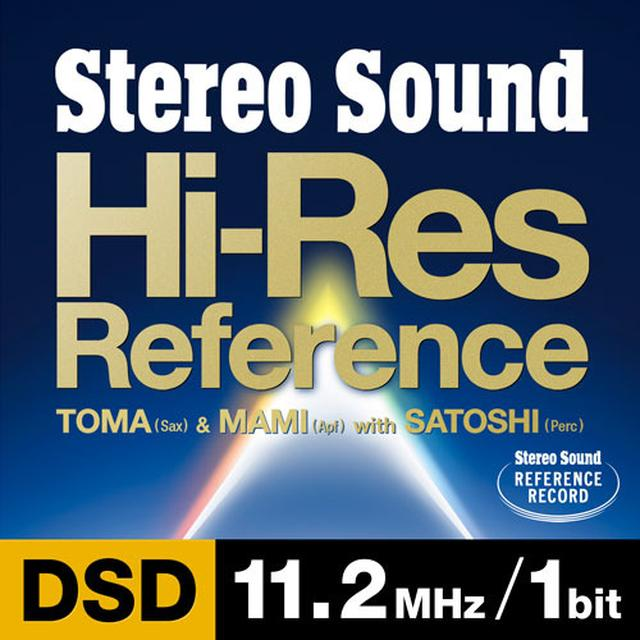 画像: 小社『Hi-Res Reference』はフォーマットでの音質差を物語る正真正銘のリファレンス音源