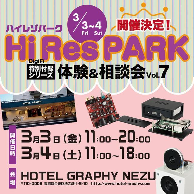 画像: 3/2のデジファイNo.25発売に合わせ、3/3・4にハイレゾパークを開催。今回の会場は東京・根津です