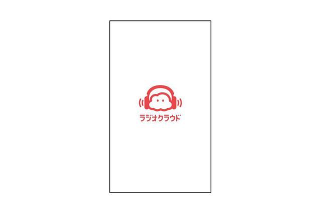 画像: スマホでラジオ番組がダウンロード再生できる無料サービス「ラジオクラウド」本日スタート