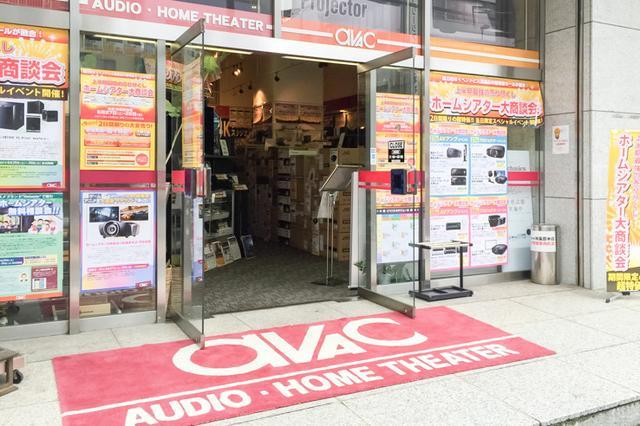 画像: 6/24~25、アバック秋葉原本店で「ホームシアター大商談会」開催麻倉さん、堀切さんもイベントに登場