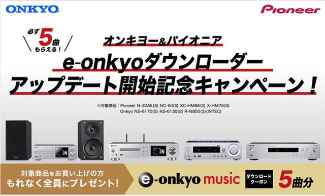 画像: e-onkyoダウンローダーのアップデートキャンペーン好評につき期間を6/30まで延長