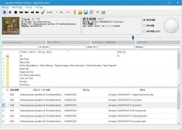 画像: エミライ、ハイレゾ再生ソフトSignalyst「HQPlayer」の販売、サポートを3/31で終了