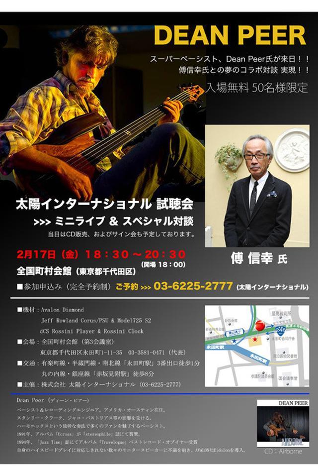 画像: 「太陽インターナショナル試聴会」2/17(金)東京・永田町で開催50名限定の完全予約制