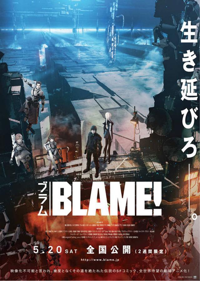 画像: 劇場アニメ『BLAME!』世界最速試写会レポート:アニメでは初のドルビーアトモス音声を採用!