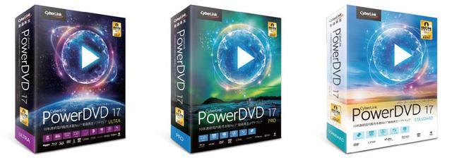 画像: サイバーリンク、動画再生ソフト「PowerDVD 17」発売。UHD BDやHDRコンテンツ、VR動画に対応