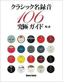 画像: クラシック名録音106 究極ガイド (SS選書)   嶋 護  本   通販   Amazon
