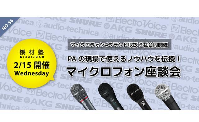 画像: PROSOUNDニュースイースペック機材塾2月15日は3社合同マイクロフォン座談会