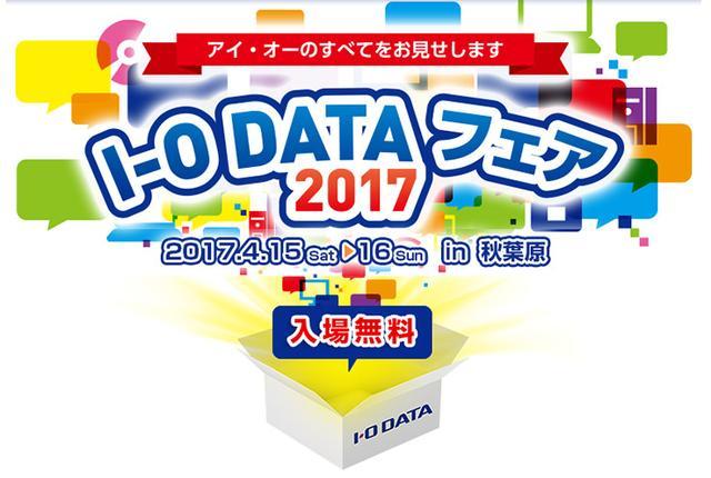 画像: 4/15(土)16(日)秋葉原で「I-O DATAフェア2017」開催イベント盛りだくさんで参加無料