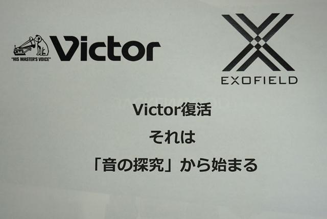 画像: Victorブランドが復活。第1弾にヘッドホンでスピーカーの音場を再現する新技術「EXOFIELD」発表