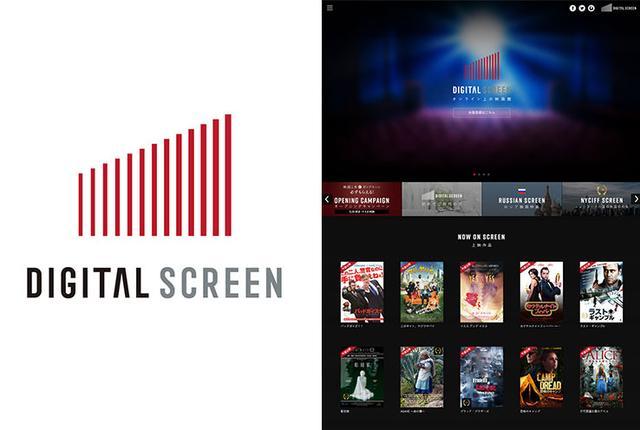 画像: オンラインで映画を楽しむ「デジタルスクリーン」スタート新作/名作など年間100本を上映予定