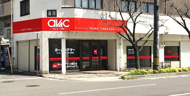 画像: 5/20(土)、愛媛県松山市にアバック松山店がオープン!おトクな開店記念セールも実施