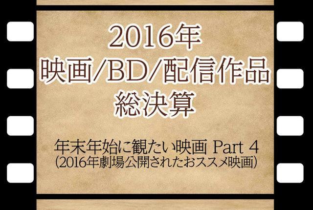 画像: 【2016年末特別企画】ONLINE編集部の映画担当者が選ぶ2016年に公開された劇場映画10選