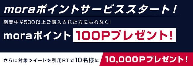画像: moraが1P=1円で使える「moraポイント」を本日スタート最大で15%おトクに買える