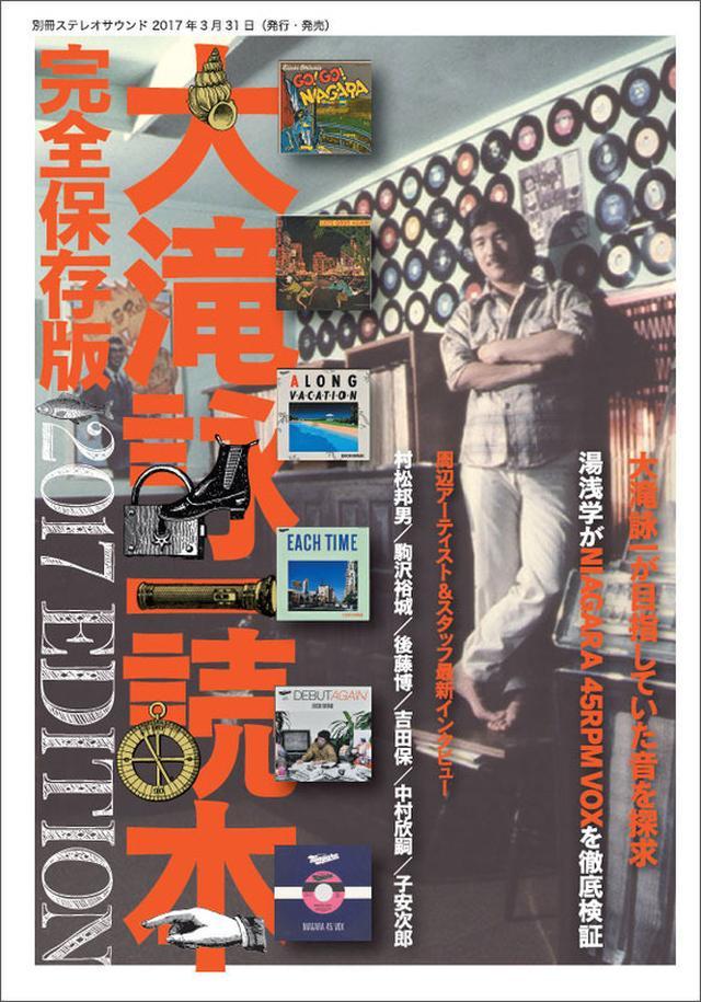 画像: 鳥取県若桜町「昭和おもちゃ館」で3/26開催のアナログ盤試聴イベントに弊社・武田昭彦が出演