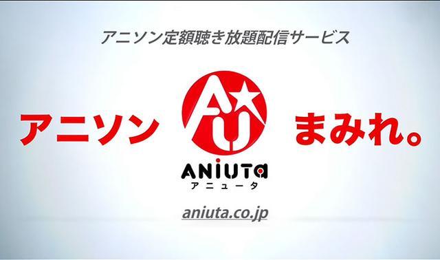 画像: アニソン専門ストリーミング配信「ANiUTa」(アニュータ)開始。月額600円でアニソン5万曲聴き放題