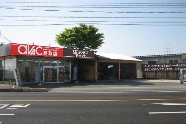 画像: 2/25(土)、中国エリア初となるアバック鳥取店がオープン。開店後2日間は特価セールも開催