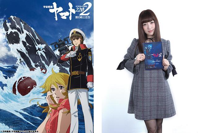 画像: 『宇宙戦艦ヤマト2202』第1章のメインビジュアル&予告編が解禁。鍵を握る役で神田沙也加も出演