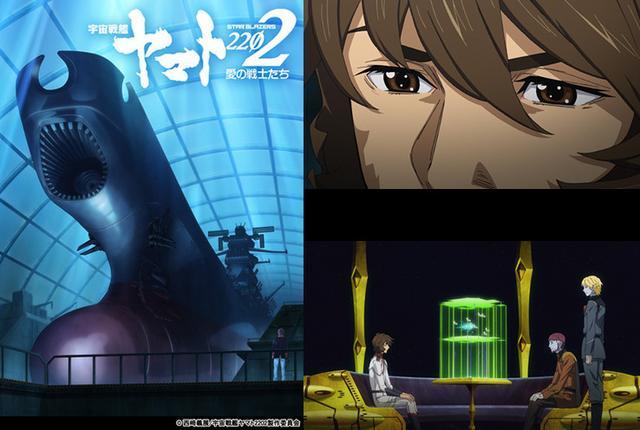 画像: 『宇宙戦艦ヤマト2202』全7章の劇場公開が決定。第2章「発進篇」は6/24より全国20館で2週間限定上映