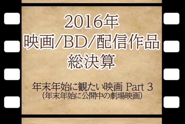 画像: 【2016年末特別企画】ONLINE編集部の映画担当者が選ぶ年末年始に観たい劇場映画ベスト5