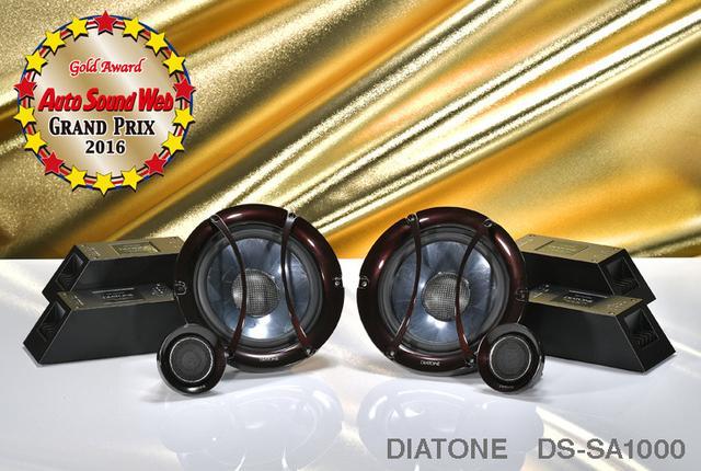 画像: Auto Sound Web GP16 Gold Awardダイヤトーン DS-SA1000が選ばれた理由