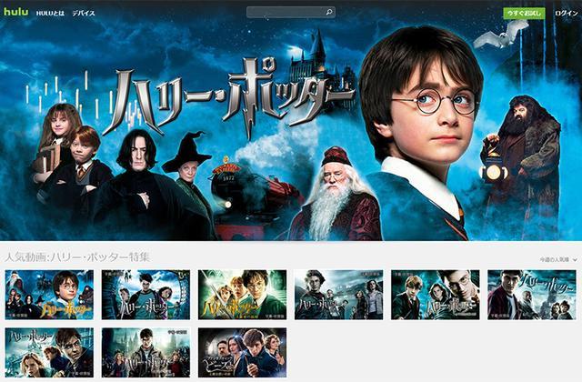 画像: Hulu、『ハリー・ポッター』全8作品を期間限定で独占配信中。グッズなどが当たるキャンペーンも