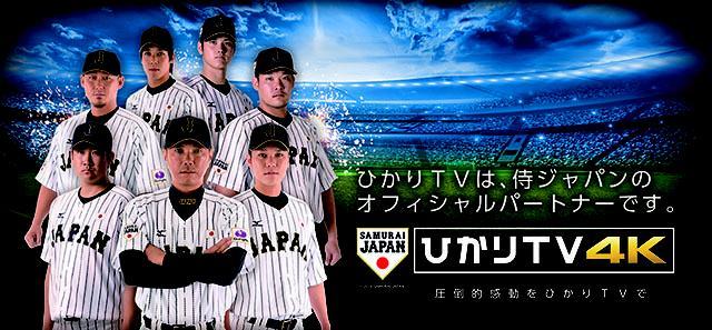 画像: NTTぷららが、世界初のHDR対応4K-IP生中継を実施。「侍ジャパン」4試合をチェック