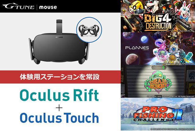 画像: マウスコンピューター、直営店にVRデバイス「Oculus Touch」体験ステーションを12/6より常設