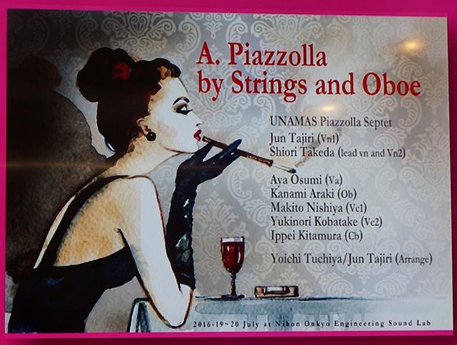 画像: ピアソラの名曲を弦とオーボエで。UNAMASレーベルの新譜が、192/24の2chと9.1chで配信