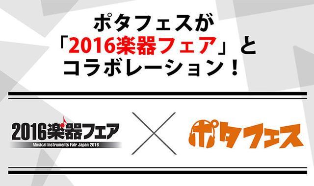 画像: 11/4~11/6に東京ビッグサイトで開催される「楽器フェア2016」に、「ポタフェス」が出展