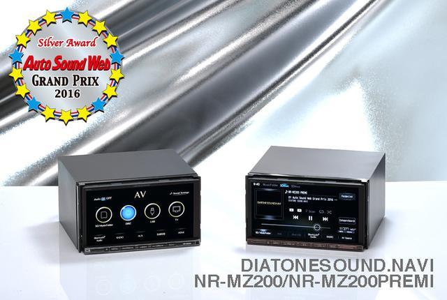 画像: Auto Sound Web GP16 Silver AwardDIATONE SOUND.NAVIが選ばれた理由