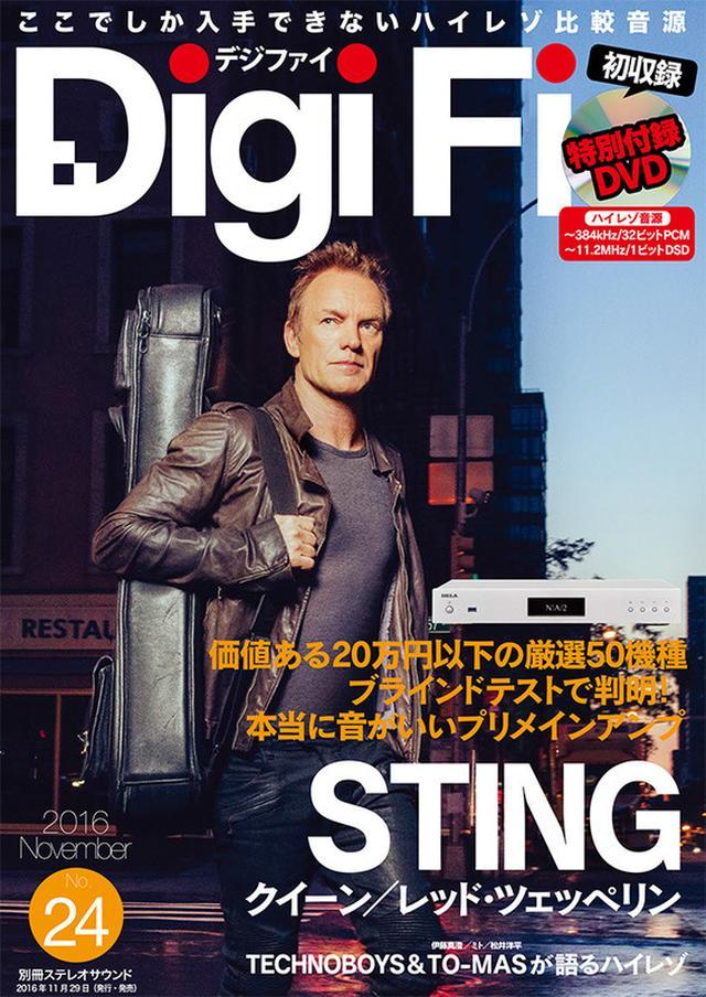 画像: DigiFi No.24 11/29(火)発売 【特別付録】ハイレゾ比較音源DVD 価値ある20万円以下の厳選50機種