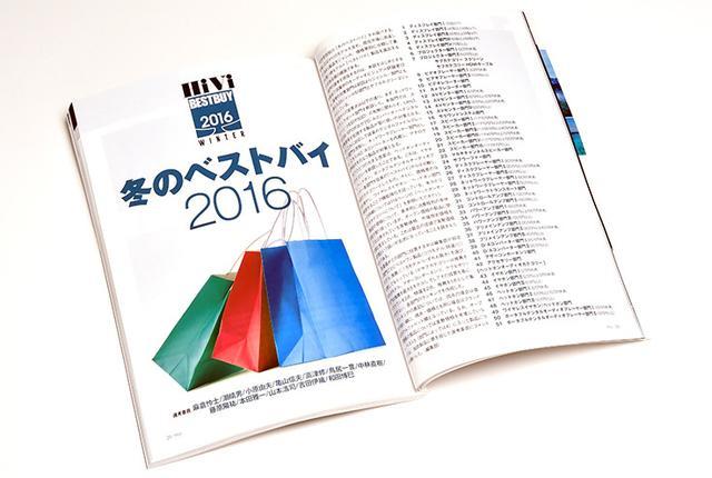 画像: 「冬のベストバイ2016」を掲載したHiVi 12月号は明日11/17発売!ONLINEでも各部門の第1位を掲載します