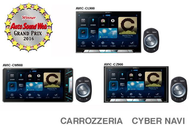 画像: Auto Sound Web GP16カロッツェリア Cyber NAVIが選ばれた理由