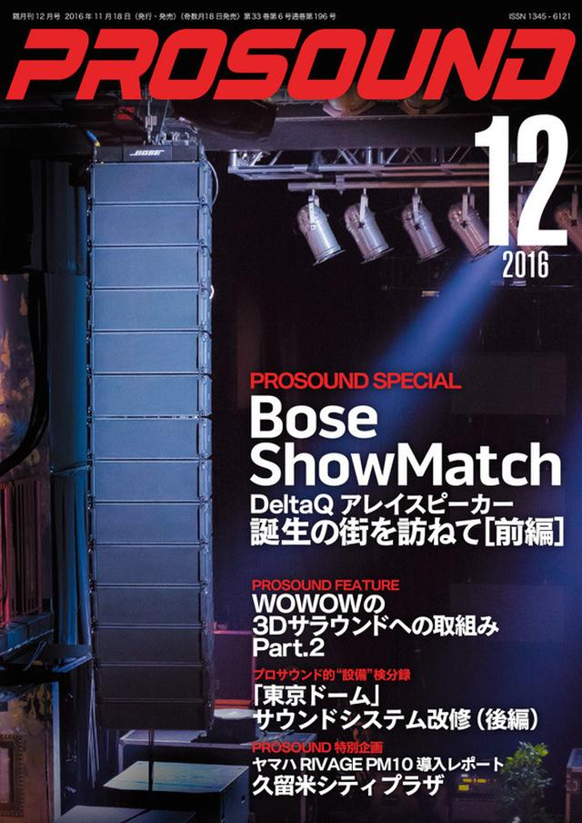 画像: PROSOUND 12月号 11/18発売 Bose 本社訪問(前編) 東京ドーム サウンドシステム改修 他