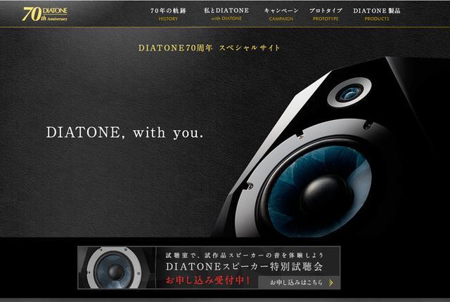画像: ダイヤトーン70年の軌跡を辿るスペシャルサイトが公開あのプロトタイプの情報も