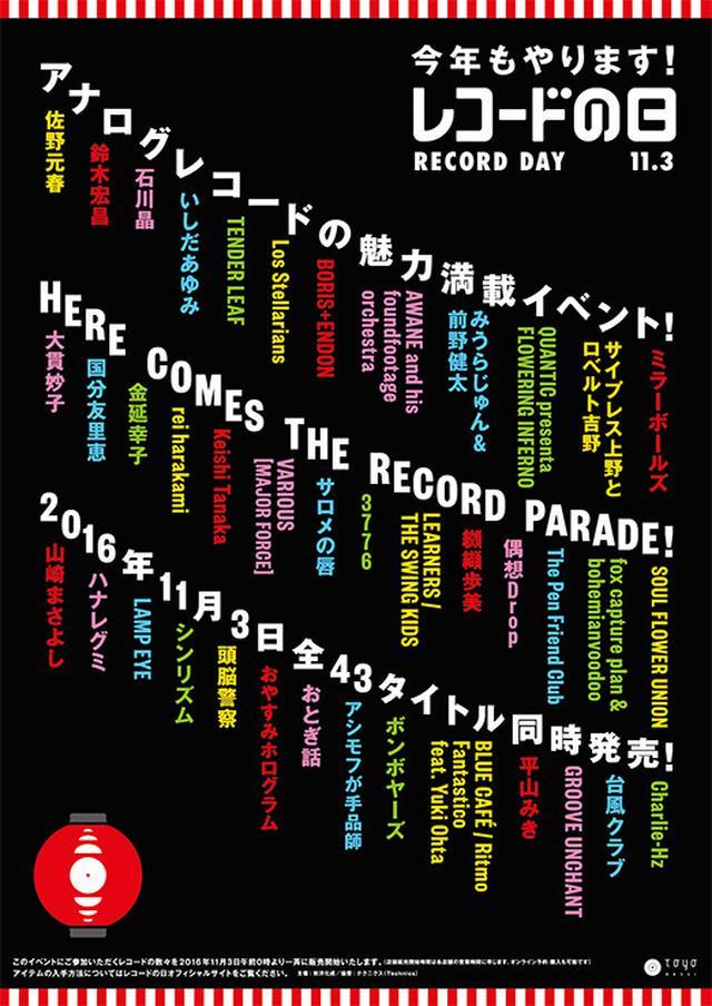 画像: 11月3日は「レコードの日」40タイトル以上が一挙発売!テクニクス試聴イベントなども